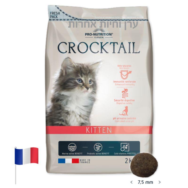 שק מזון של פלטזור לגורי חתולים וחתולות מניקות