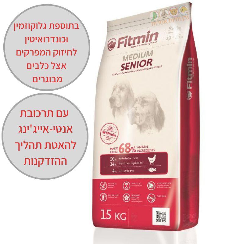 מזון פיטמין לכלבים