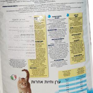 """מזון לחתולים 20 ק""""ג"""