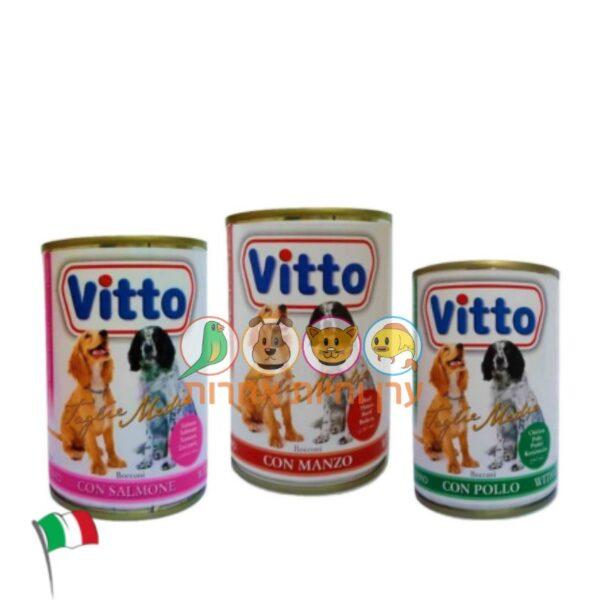 מזון רטוב לכלבים במבצע, ויטו