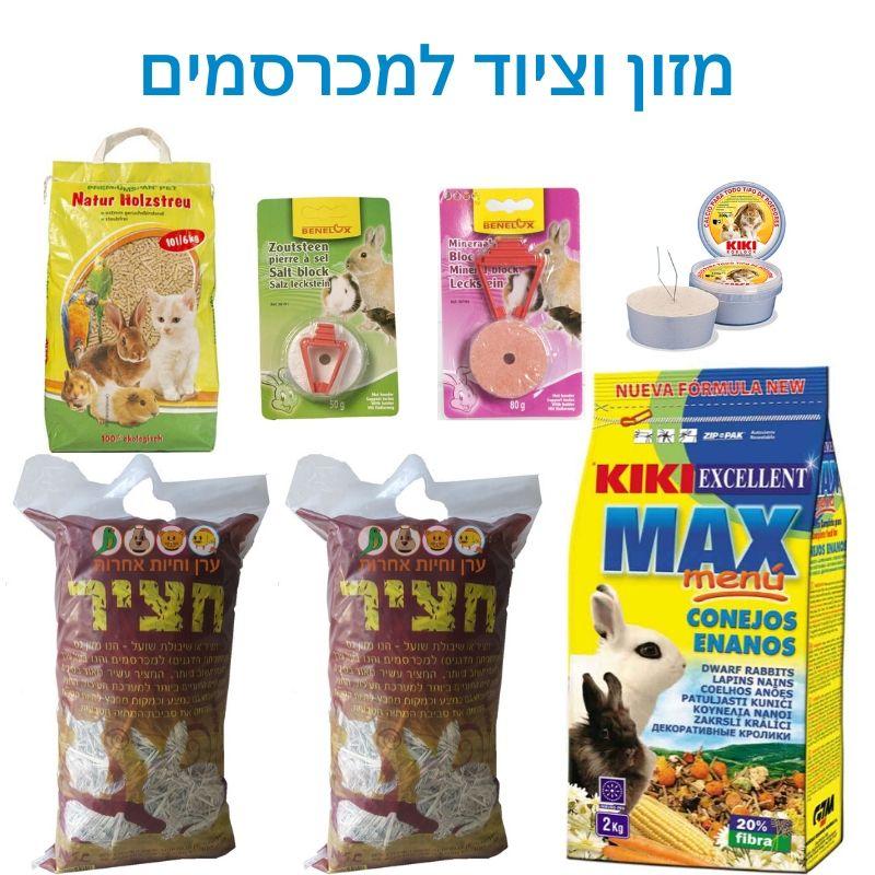 חבילות מזון וויטמינים לארנבים ומכרסמים קטנים