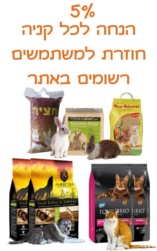 הנחות באתר של חנות חיות