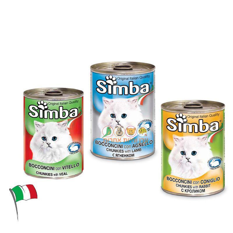 3 קופסאות שימורים לחתולים של סימבה במבצע