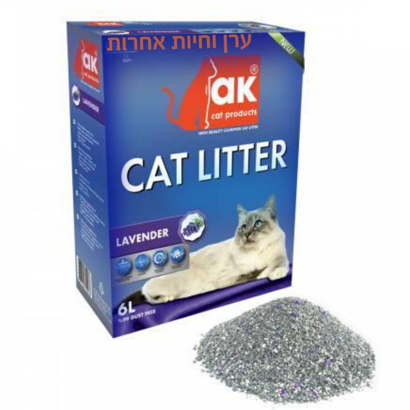 ארגז חול מתגבש לחתולים בניחוח לבנדר