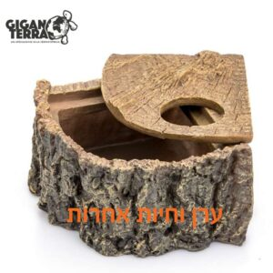 מסתור לזוחלים דמוי עץ עם מכסה של חברת ג'יג'נטרה