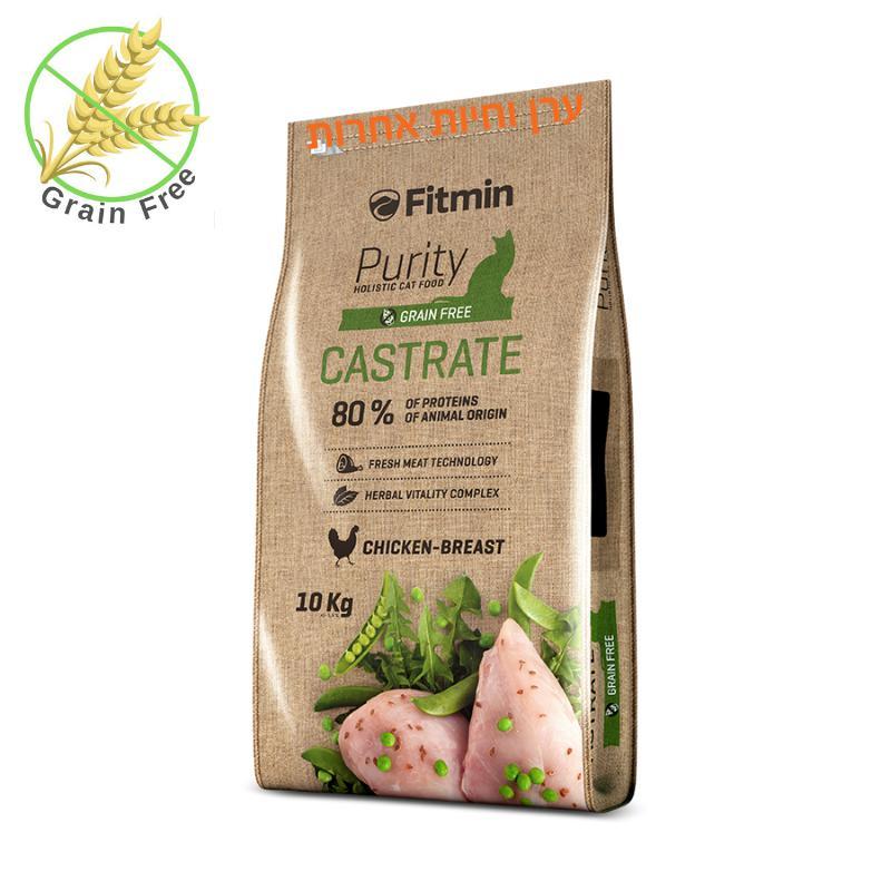 שק מזון לחתולי בית מסורסים ללא דגנים של פיטמין פיוריטי