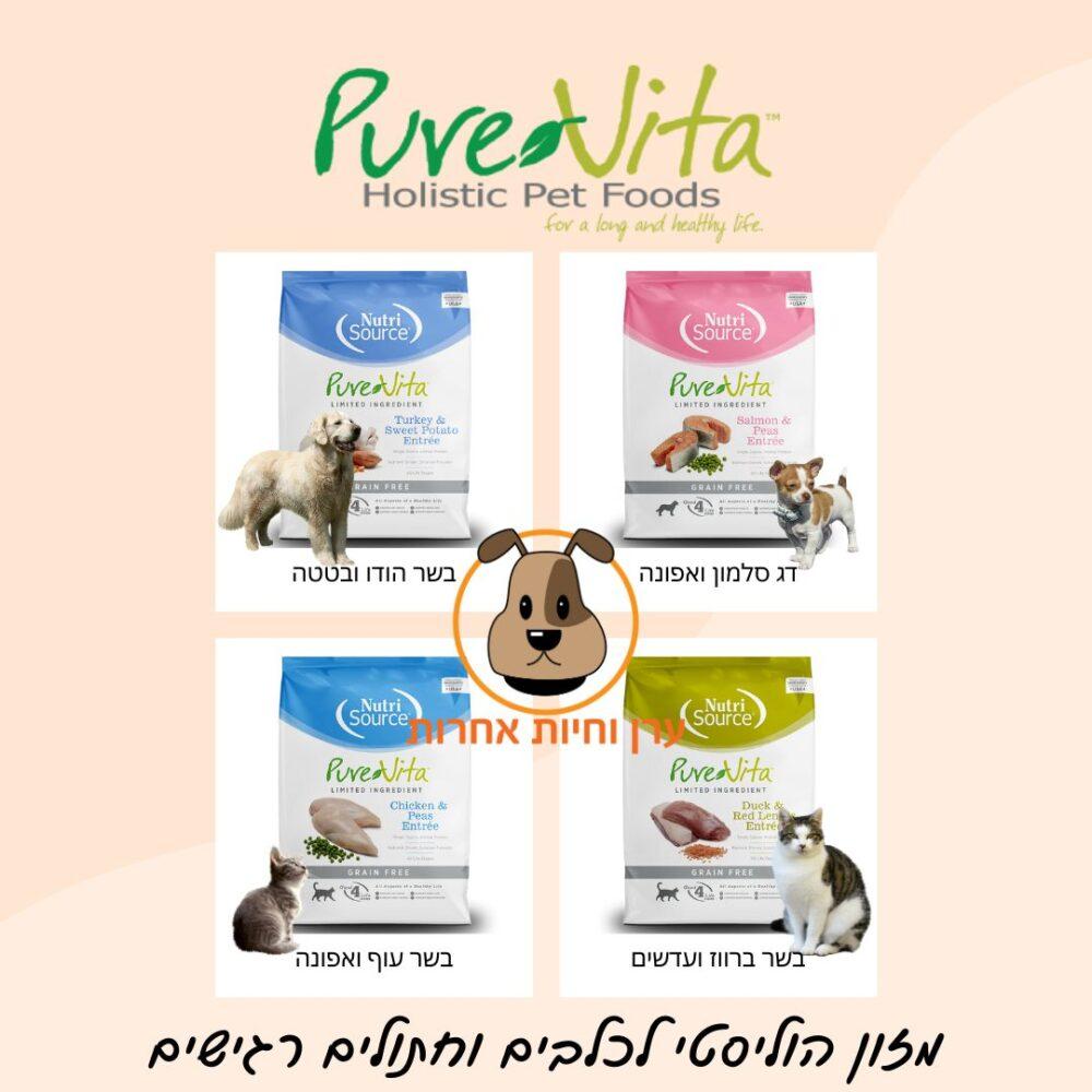 מזון הוליסטי לכלבים וחתולים pure vita