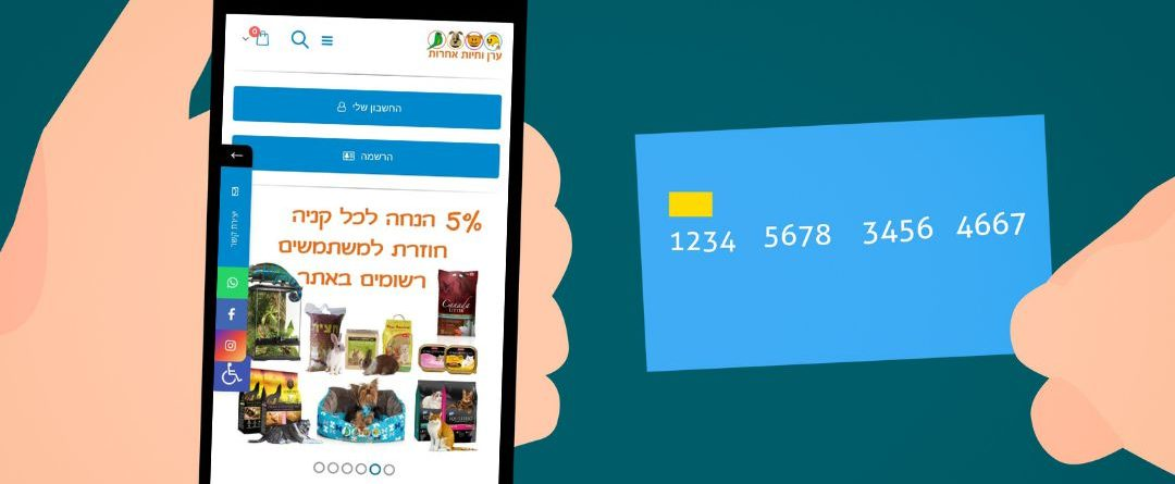 קניה באפליקציה לחנות חיות