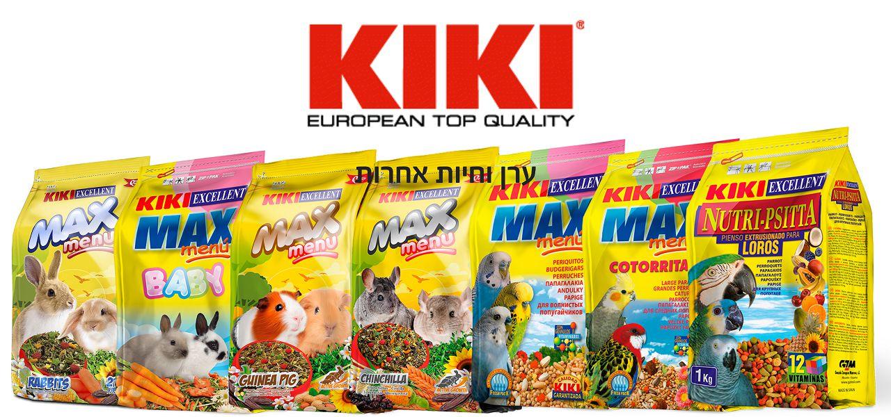 מזון איכותי למכרסמים ובעלי כנף תוצרת ספרד KIKI