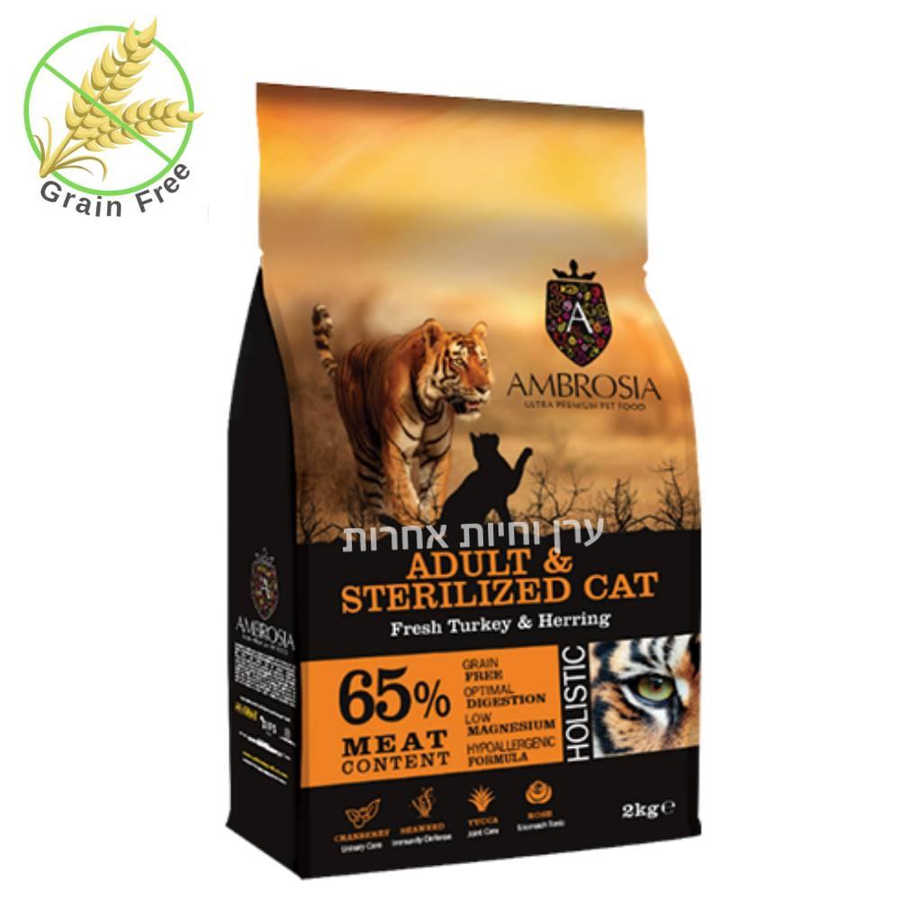 """שק מזון אמברוסיה לחתולים מסורסים 2 ק""""ג"""